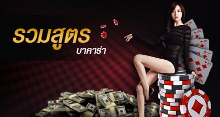 Baccarat web that is the most popular big leg, withdraw hundreds of thousands, withdraw millions easily
